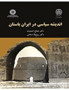 اندیشه سیاسی در ایران باستان کد 2053