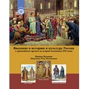 درآمدی بر تاریخ و فرهنگ روسیه کد 2081
