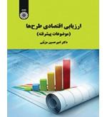 ارزیابی اقتصادی طرح ها موضوعات پیشرفته کد 2105