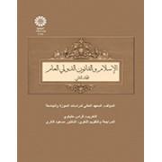 الاسلام و الاقانون الدولی العالم المجلد الثانی کد 2127