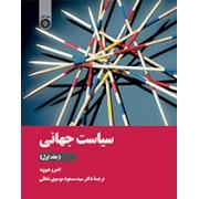 سیاست جهانی جلد اول کد 2136