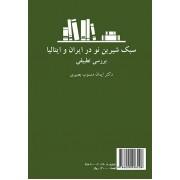 سبک شیرین نو در ایران و ایتالیا بررسی تطبیقی کد 2202