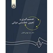 تصمیم گیری و تعیین خط مشی دولتی کد 27