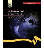 اصول سیاست خارجی و سیاست بین الملل  کد 32