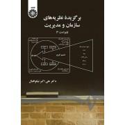 برگزیده نظریه های سازمان و مدیریت کد 361