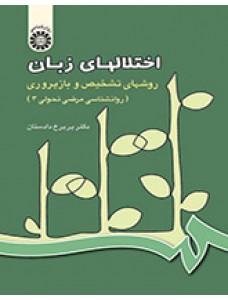 اختلالهای زبان روشهای تشخیص و بازپروری جلد سوم کد 436