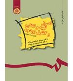 اصول تهیه و تنظیم و کنترل بودجه کد 489