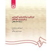 ارزیابی برنامه ریزی آموزشی و بازپروری كودكان  از تولد تا 5 سالگی کد 567