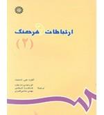 ارتباطات و فرهنگ جلد دوم کد 606