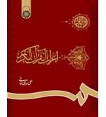 اعراب القرآن الکریم کد 621