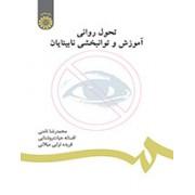 تحول روانی آموزش و توانبخشی نابینایان کد 634