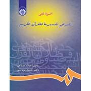 اضوا علی نصوص تفسیریه للقرآن الکریم کد 654