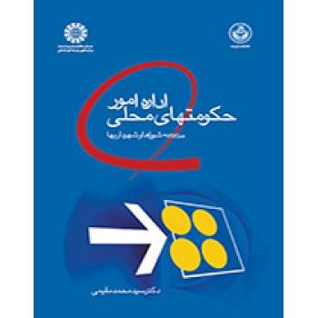 اداره امور حکومتهای محلی مدیریت شوراها و شهرداریها کد 728