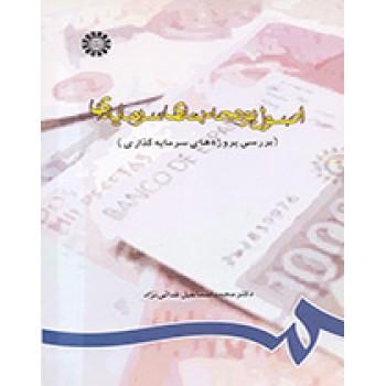 اصول بودجه بندی سرمایه ای بررسی پروژه های سرمایه گذاری کد 730