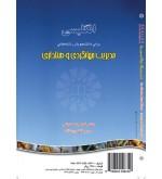 انگلیسی برای دانشجویان مدیریت جهانگردی و هتلداری  کد 795