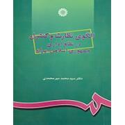 الگوی نظارت و كنترل در نظام اداری جمهوری اسلامی ایران کد 828
