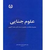 علوم جنایی مجموعه مقالات در تجلیل از استاددکتر محمد آشوری کد 837