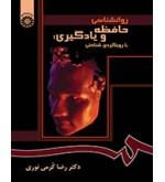روانشناسی حافظه و یادگیری با رویکردى شناختى کد 870