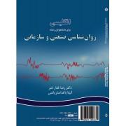 انگلیسی برای دانشجویان رشته روانشناسی صنعتی و سازمانی کد 886