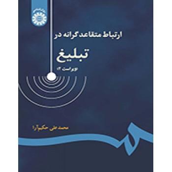 ارتباط متقاعد گرانه و تبلیغ کد 956