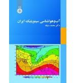 آب و هواشناسی سینوپتیک ایران کد 2030