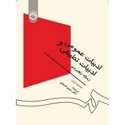 ادبیات عمومی و ادبیات تطبیقی کد 1529