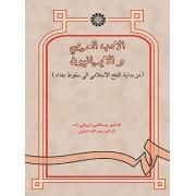 الادب العربی و الایرانیون کد 938