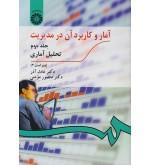 آمار و کاربرد آن در مدیریت جلد دوم تحلیل آماری ویراست سوم کد 274