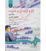 آمار و کاربرد آن در مدیریت جلد اول کد 189