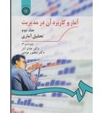 آمار و کاربرد آن در مدیریت جلد دوم کد 274