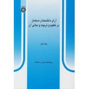 آرای دانشمندان مسلمان در تعلیم و تربیت و مبانی آن جلد اول   کد 304