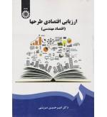 ارزیابی اقتصادی طرحها  اقتصاد مهندسی کد 1921