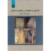 آشنایی با خطوط و زبان های باستانی کد 1813