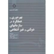 بهره وری و عملکرد در سازمانهای دولتی و غیر انتفاعی کد 1431