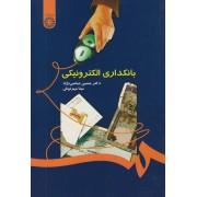 بانکداری الکترونیکی کد 1058