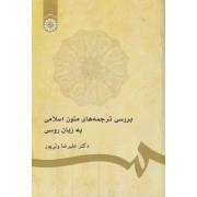 بررسی ترجمه های متون اسلامی به زبان روسی کد 1744