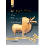 باستانشناسی غرب ایران کد 586