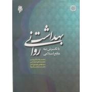 بهداشت روانی با نگرش به منابع اسلامی کد 1387