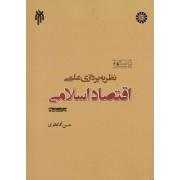 درسنامه نظریه پردازی علمی اقتصاد اسلامی کد 1051