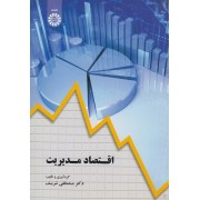 اقتصاد مدیریت کد 1835