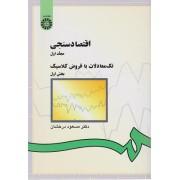 اقتصادسنجی جلد اول تک معادلات با فروض کلاسیک بخش اول کد 142