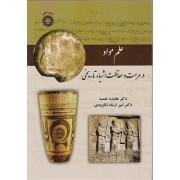 علم مواد در مرمت و حفاظت اشیا تاریخی کد 2129
