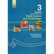 انگلیسی برای دانشجویان رشته علوم و صنایع غذایی کد 221
