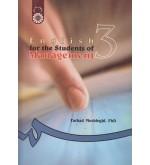 انگلیسی برای دانشجویان رشته مدیریت کد 239
