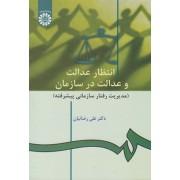 انتظار عدالت و عدالت در سازمان مدیریت رفتار سازمانى پیشرفته کد 923