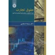 حقوق تجارت  ویژه دانشجویان رشته های علوم اقتصادی و بازرگانی  کد 1874