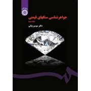 جواهر شناسی سنگ های قیمتی جلد دوم کد 1540