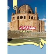 معماری ایران دوره اسلامی کد 409