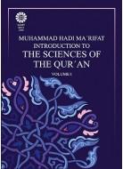 مقدمه ای بر علوم قرآن 1 کد 2330