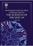 مقدمه ای بر علوم قرآن ۲ کد 2331